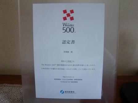 the Wonder 500認定書
